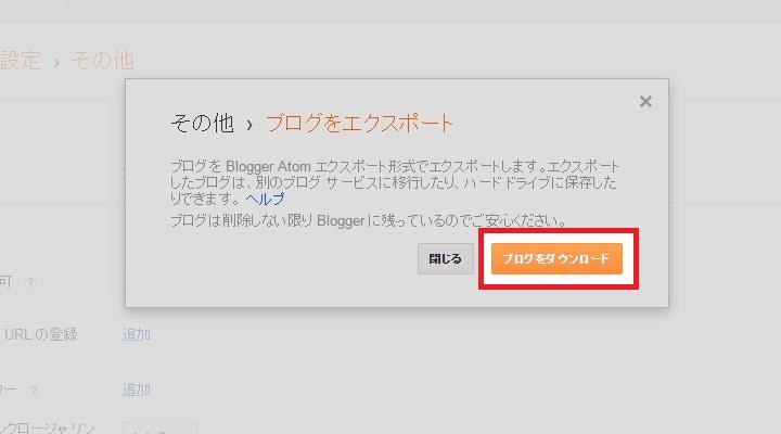 「ブログをダウンロード」をクリック