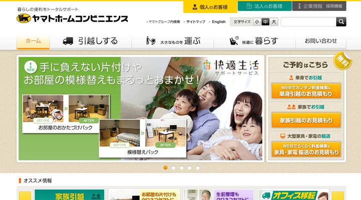 ヤマトホームコンビニエンスHPトップページ