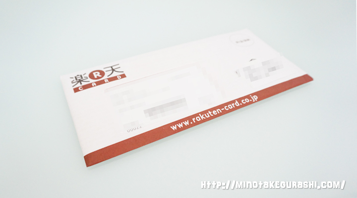 楽天カード郵送
