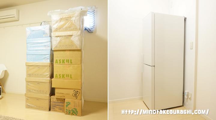 冷蔵庫と引越BOX1つ分の荷物