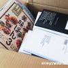 【断捨離】10月はブックオフで本を55冊売った!買取価格は?
