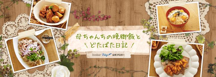 井上かなえ(てんきち母ちゃん)ブログ