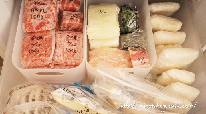 冷凍庫2段目
