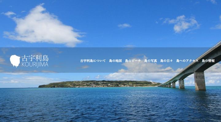 古宇利島(こうりじま)
