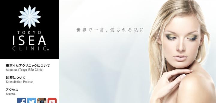 美容外科 東京イセアクリニック渋谷院