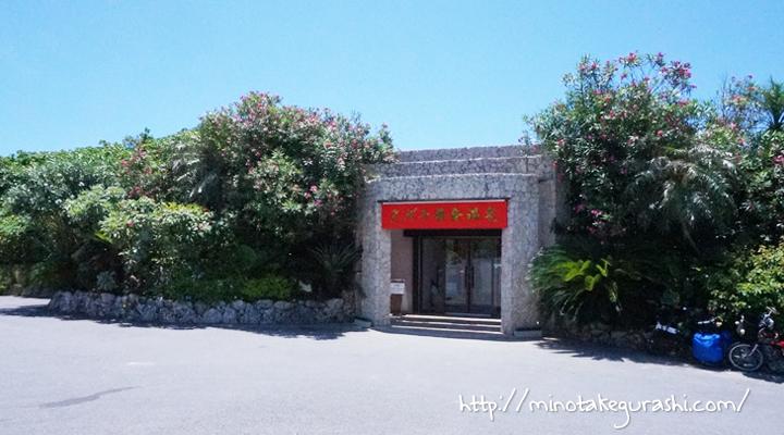 宮古島シギラ黄金温泉の外観