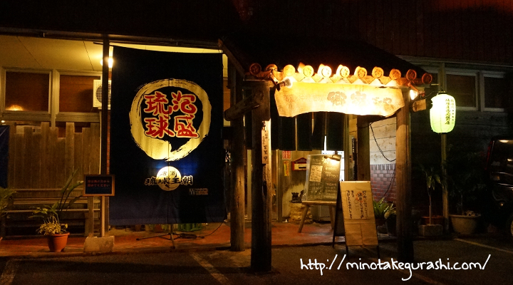 宮古島の料理と民謡酒場 郷家