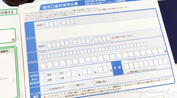 ゆうちょ総合口座利用申込書