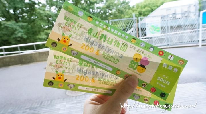 東山動植物園チケット