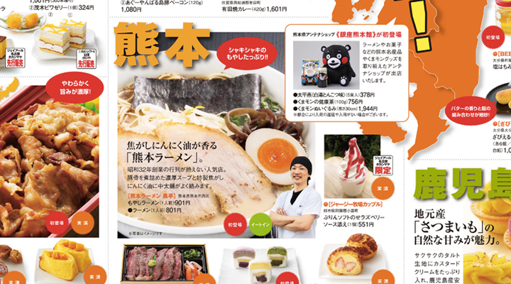 沖縄・熊本展チラシ