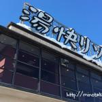 2月に下呂温泉!子連れで湯快リゾート本館に宿泊しました
